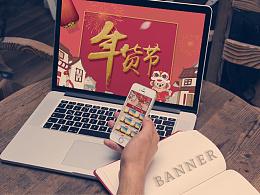 年货节旅游banner及专题页