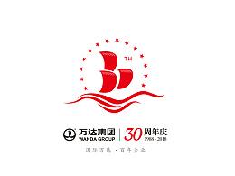 万达30周年  logo设计