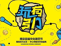 """南京万达茂""""潮范节""""活动"""