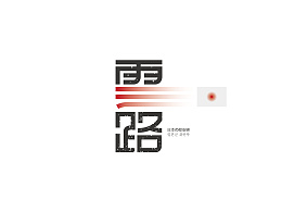 韩影片名|字体设计