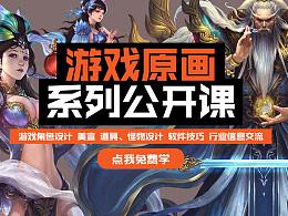 游戏原画系列公开课-锦浩老师的原画作品「CGFUN漫画学院」