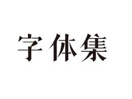 张家佳-字体集