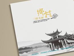 《三明美丽乡村》画册源艺设计