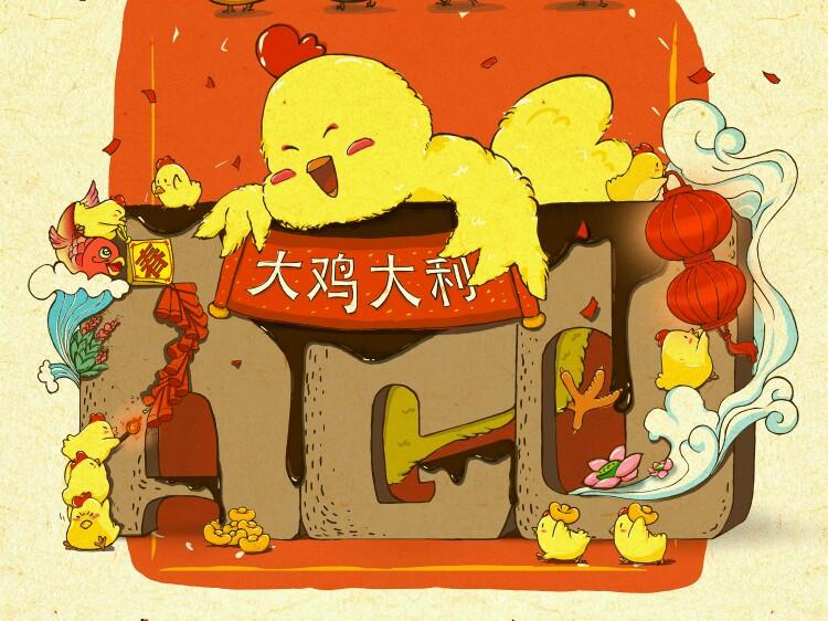 子的大鸡把_鸡年海报.公司年画.大鸡大利