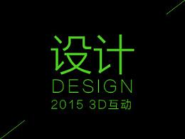 2015-3D互动