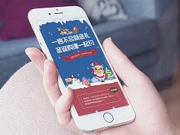 【学费全免网】网页设计-圣诞/优惠券活动页