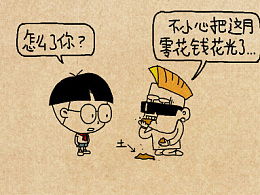 小明漫画——大三格:有啥别有病,没啥别没钱。