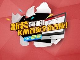 公司员工管理页面改版banner