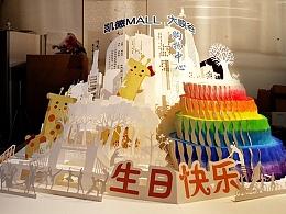世上最大的纸雕生日贺卡