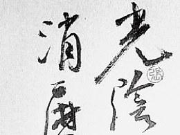 龙腾凤起,地厚天高--弘新十月书法展