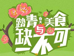 天猫/淘宝春季出游首页