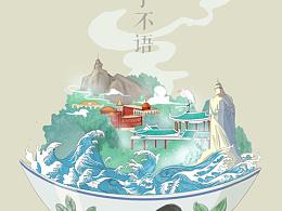 厦门鼓浪屿 商业海报图片