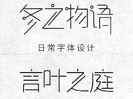 日常字体设计加产品修图