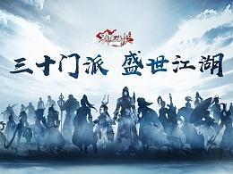 《剑侠情缘》新十三门派发布会视频