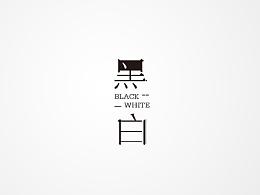 字体设计-字体练习 【第一波】