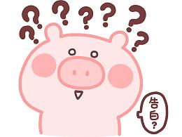 #猪仔的日常#猪仔的告白?!