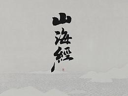 『山海经』异兽 之一 / 时愿寺封 / 手写