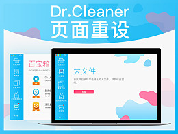 Dr.Cleaner页面重设