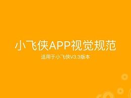小飞侠app-UI规范