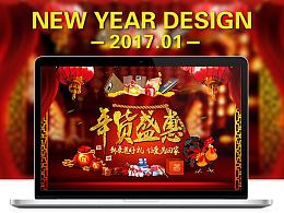 XOOMZ荣仕 2017年鸡年淘宝天猫年货节专题视觉设计展示