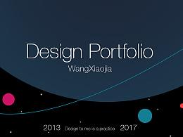 简历2013-2017个人作品集PDF
