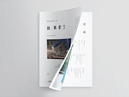 设计分享堆 17/2月份版式整理【2】