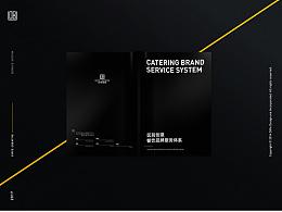 长沙区别创意餐饮服务体系画册