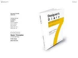 《设计师的设计》以日记的形式记录作者设计的流程和分析方法