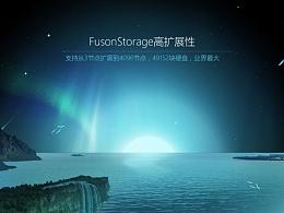 华为fusionstroage信息图