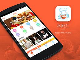 私厨汇 O2O app