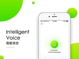智能语音 - 它只是一个概念