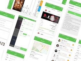创业类app界面设计
