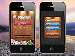 美图秀秀iPhone版界面设计