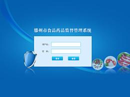 监督管理系统登录界面