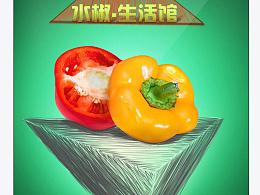 蔬菜水果海报作品整理