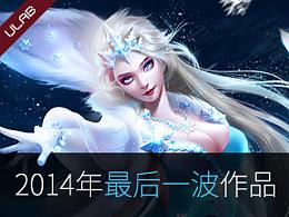 游族网络Ulab团队2014年11月12月优秀作品选