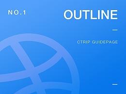 Outline风格引导页设计