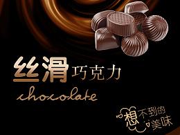 巧克力合成……