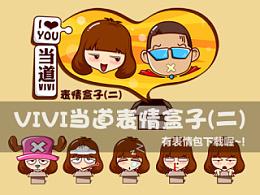 vivi当道-表情盒子(二)-全