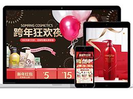 【节日页面合集】春节年货元旦跨年狂欢节节化妆品banner海报首页