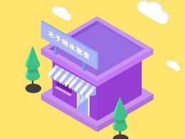 ps制作2.5D商店