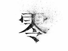 字体帮20161231期上榜作品