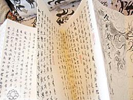 第四卷手抄《金刚经》