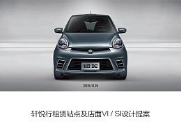 知豆汽车VI/SI