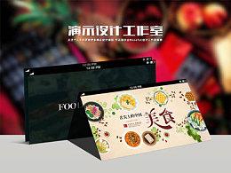 舌尖上的中国传统美食文化饮食餐饮西餐中餐PPT模版