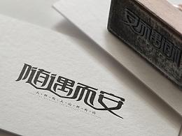 年前做的一些字体设计练习 请各位大神拍砖