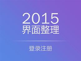 2015界面整理——登录注册