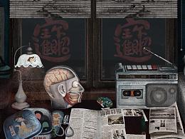 《王大妈神秘失踪案》—解谜游戏