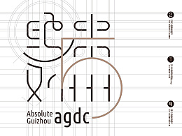 2016绝对贵州创意设计联盟第五季logo