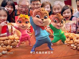 《三只松鼠》广告揭秘